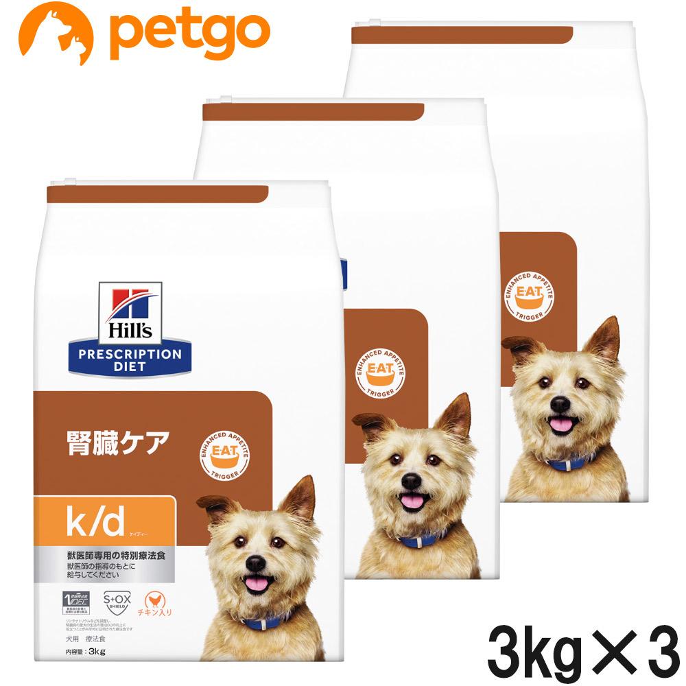 【最大400円OFFクーポン】【3袋セット】ヒルズ 犬用 k/d 腎臓ケア ドライ 3kg【あす楽】
