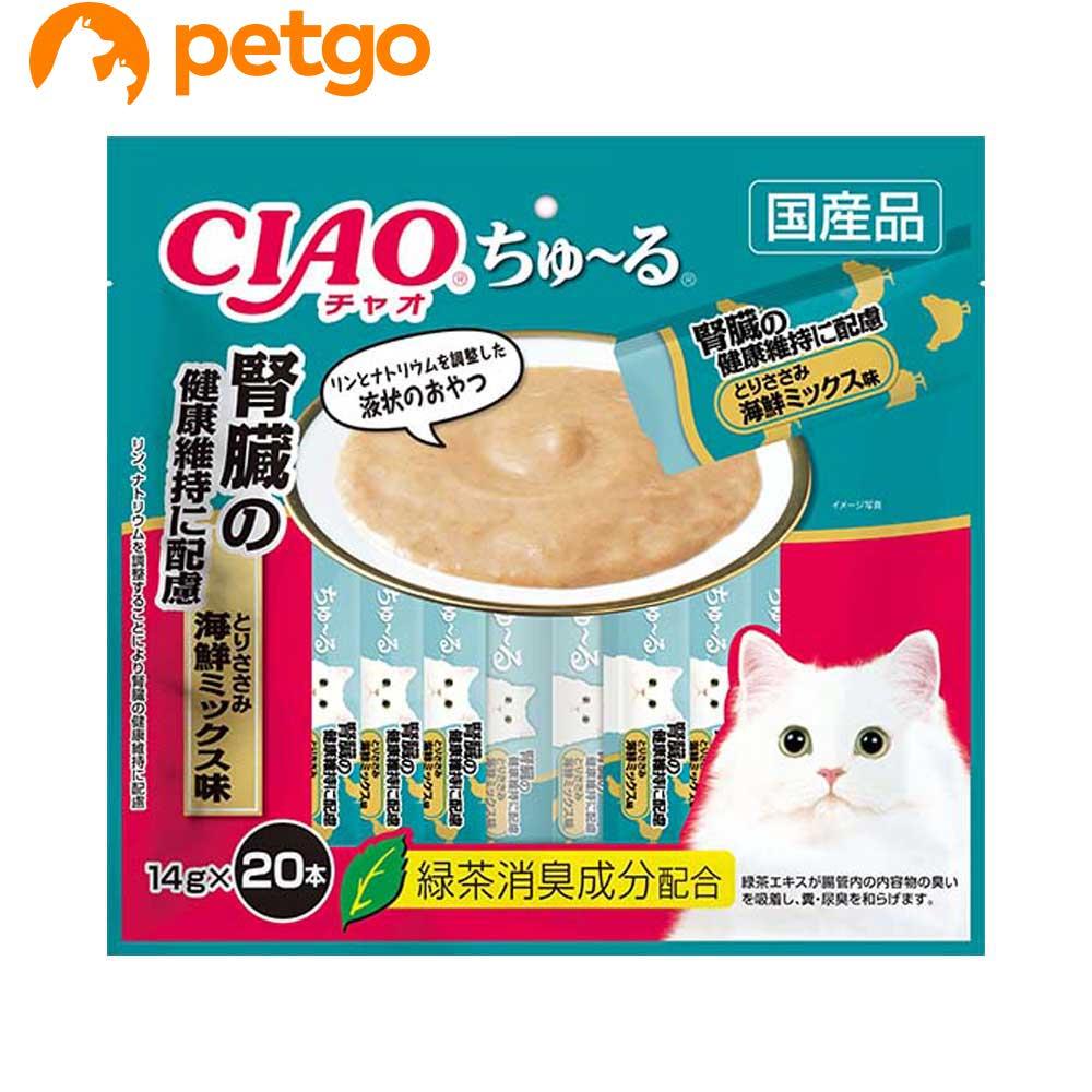 CIAO(チャオ) ちゅ~る 腎臓の健康維持に配慮 とりささみ海鮮ミックス味 20本入り【あす楽】