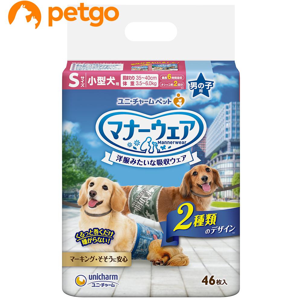 マナーウェア 男の子用 S 大特価!! 小型犬用 新発売 あす楽 迷彩 46枚