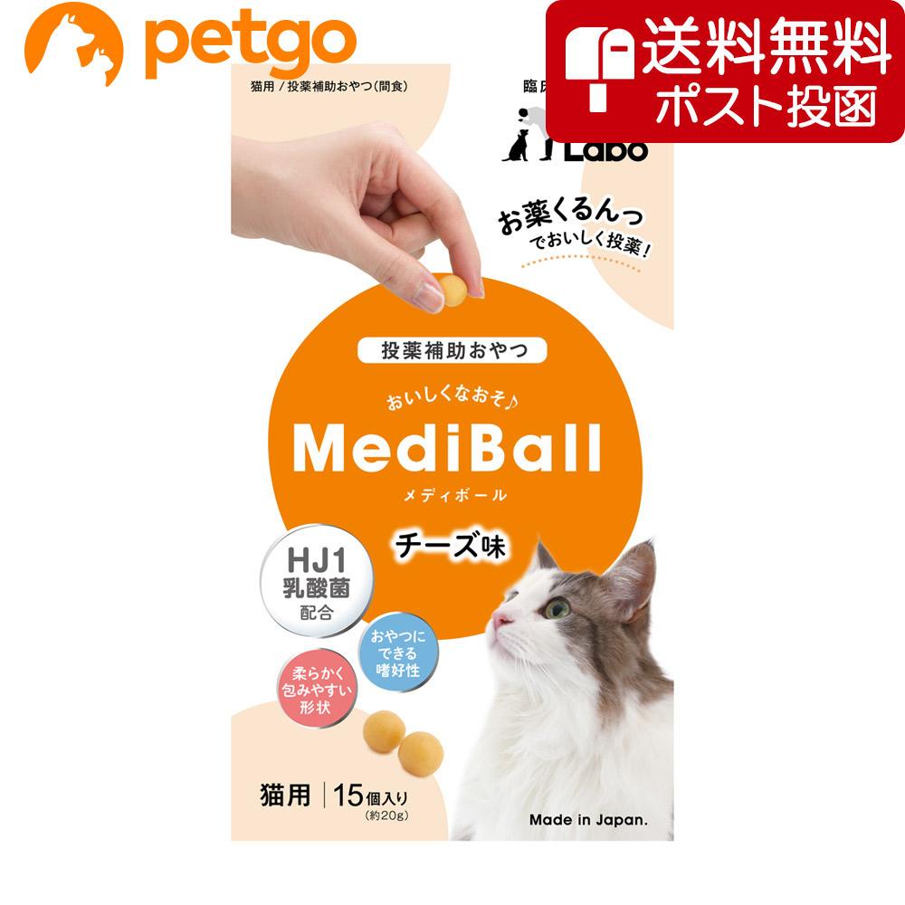 ネコポス 同梱不可 MEDIBALL 時間指定不可 メディボール 情熱セール 猫用 あす楽 15個入 チーズ味