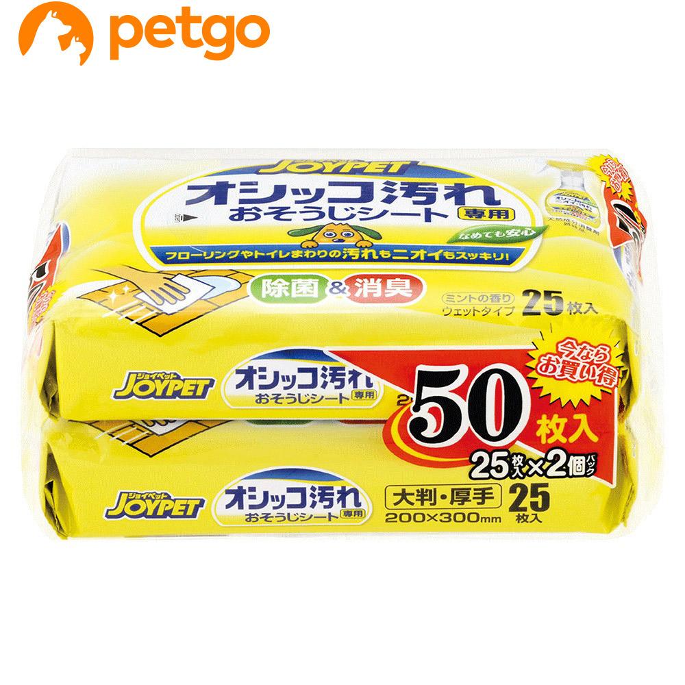低廉 JOYPET ジョイペット オシッコ汚れ専用 有名な おそうじシート 2個パック あす楽 25枚×2個