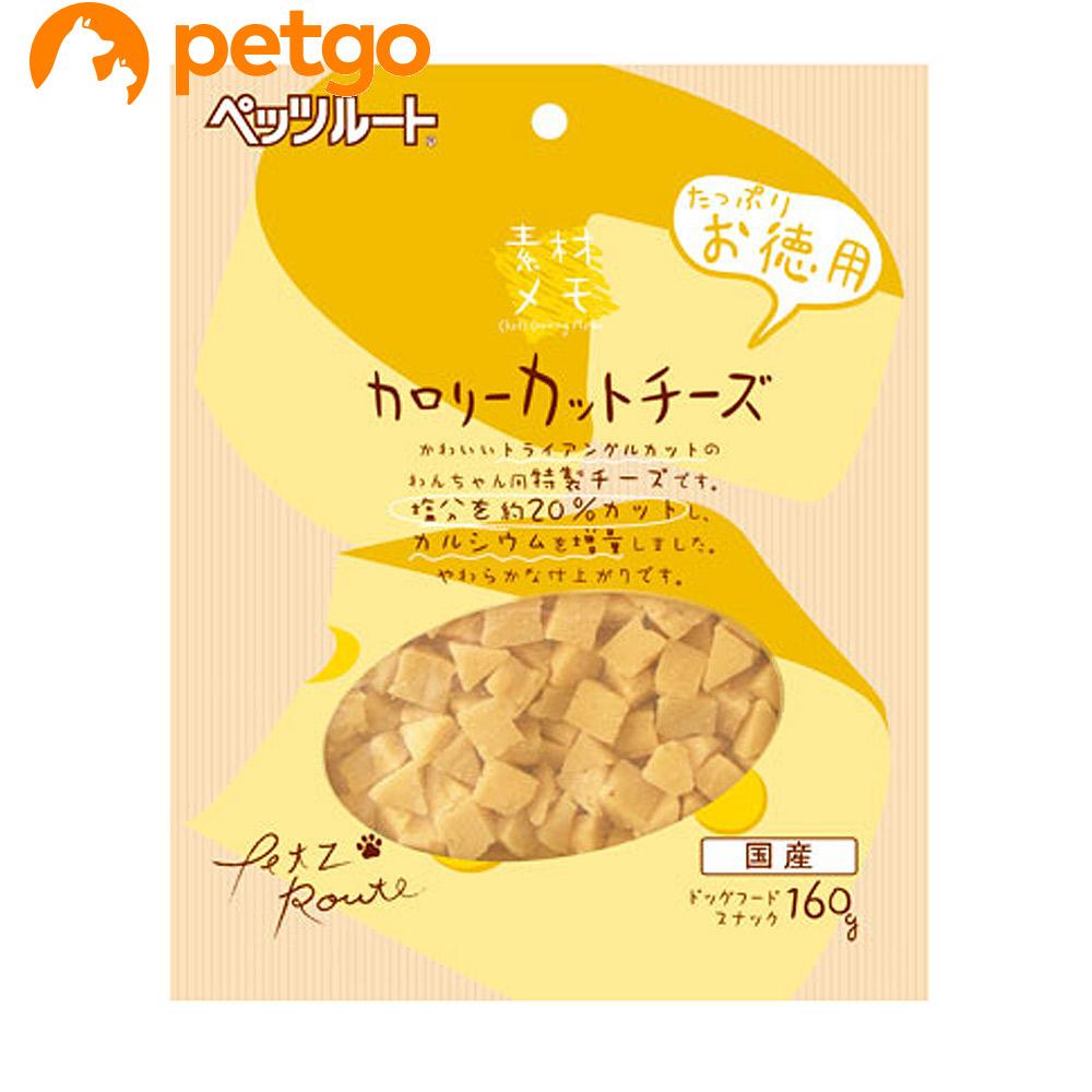 ペッツルート 素材メモ カロリーカットチーズお徳用 専門店 贈答 160g あす楽