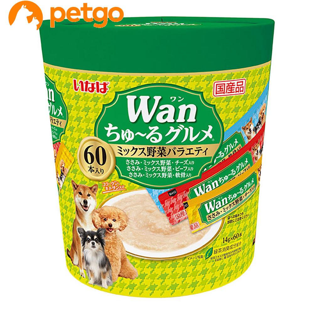 いなば 犬用 ちゅ~るグルメ ミックス野菜バラエティ 60本入り【あす楽】