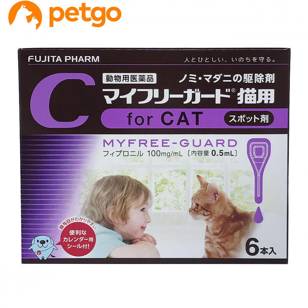 新作入荷!! マイフリーガード 猫用 6本 あす楽 動物用医薬品 激安特価品