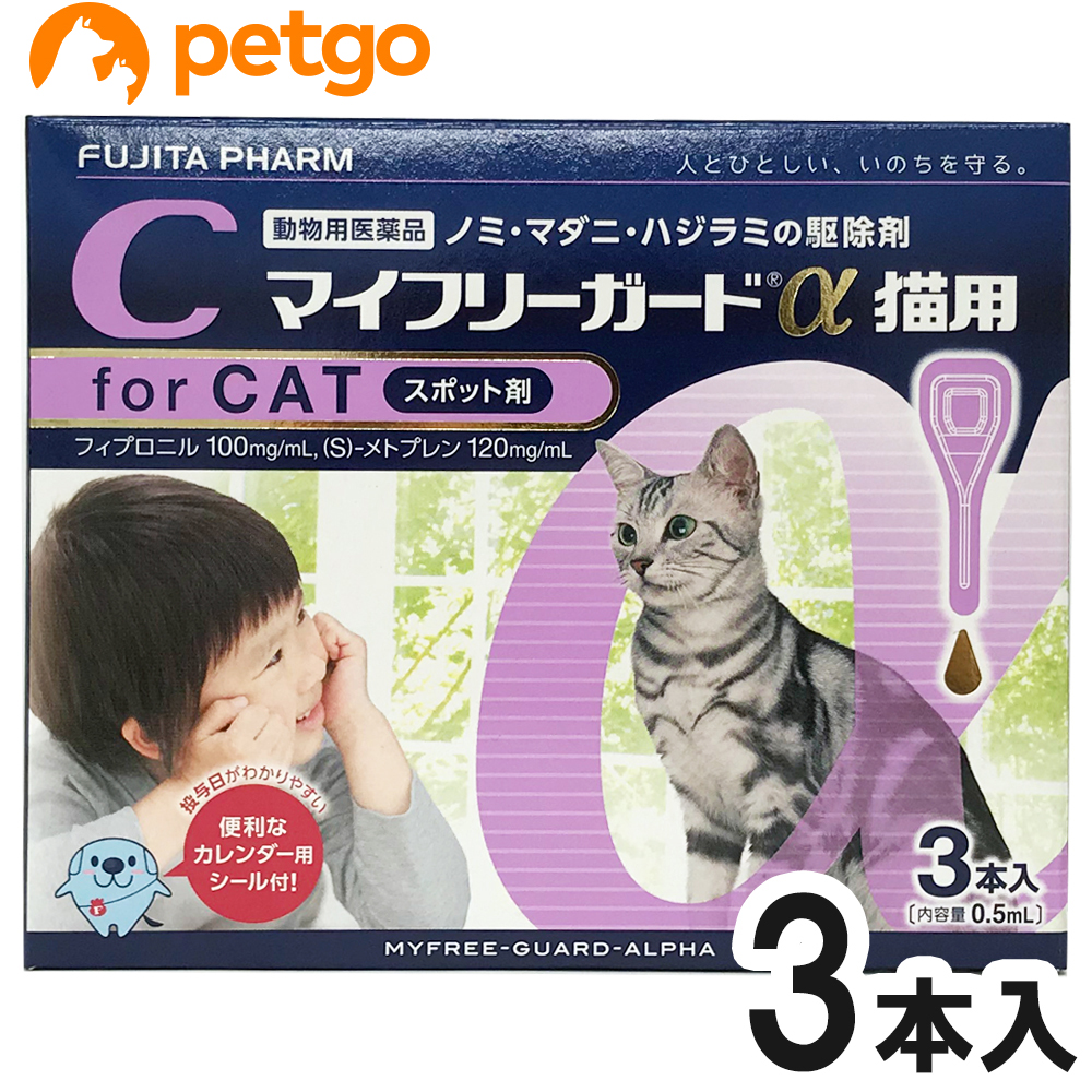 マイフリーガードα おすすめ 猫用 3本 あす楽 動物用医薬品 価格交渉OK送料無料