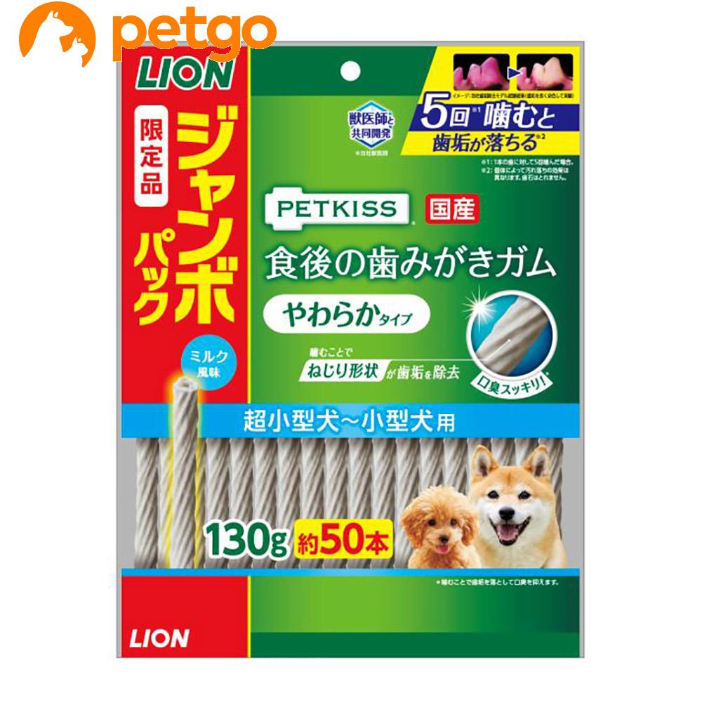 PETKISS ペットキッス 食後の歯みがきガム 信頼 やわらかタイプ 超小型犬~小型犬用 ジャンボパック 130g あす楽 40%OFFの激安セール 限定品