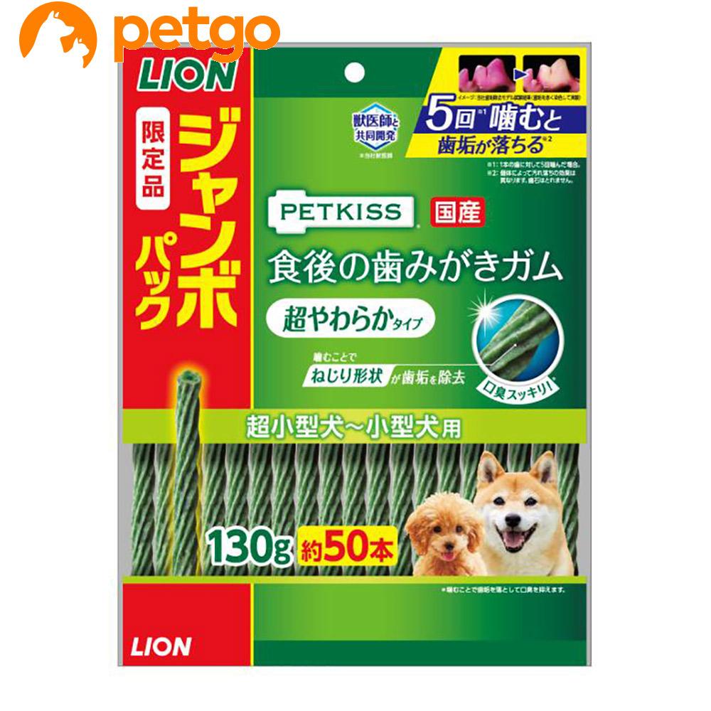 PETKISS ペットキッス 食後の歯みがきガム 超やわらかタイプ 超小型犬~小型犬用 人気の定番 直営限定アウトレット 130g ジャンボパック あす楽 限定品