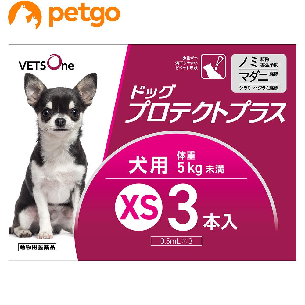 大注目 希少 フロントラインプラスのジェネリック医薬品です ベッツワン ドッグプロテクトプラス 犬用 XS 5kg未満 3本 あす楽 動物用医薬品