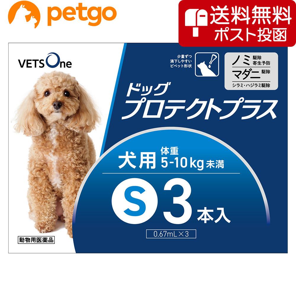 フロントラインプラスのジェネリック医薬品です ネコポス 同梱不可 ベッツワン ドッグプロテクトプラス 犬用 あす楽 新着セール 動物用医薬品 5kg~10kg未満 S 3本 使い勝手の良い