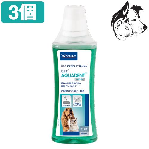 飲み水に混ぜるだけの犬・猫用の液体デンタルケア  ビルバック 犬用・猫用 C.E.T.アクアデントフレッシュ 250ml 3個セット 送料無料