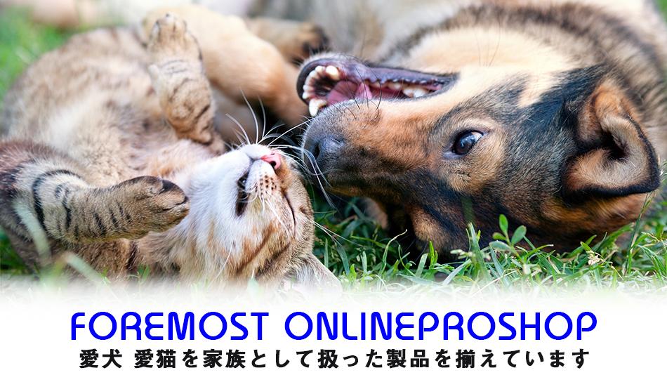 PetGoods フォアモスト:犬用・猫用輸入グッズを中心に取り扱っています。