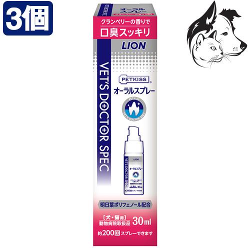 クランベリーの香りで口臭スッキリの簡単スプレーデンタルケア  ライオン 犬・猫用 PETKISS ベッツドクタースペック オーラルスプレー 3個セット 送料無料