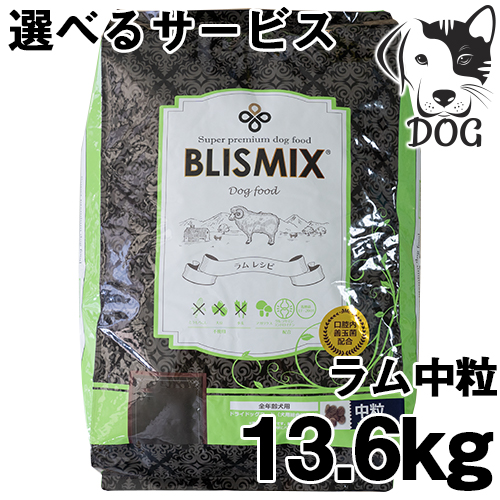 ブリスミックス 犬用 ラム 中粒 13.6kg 送料無料