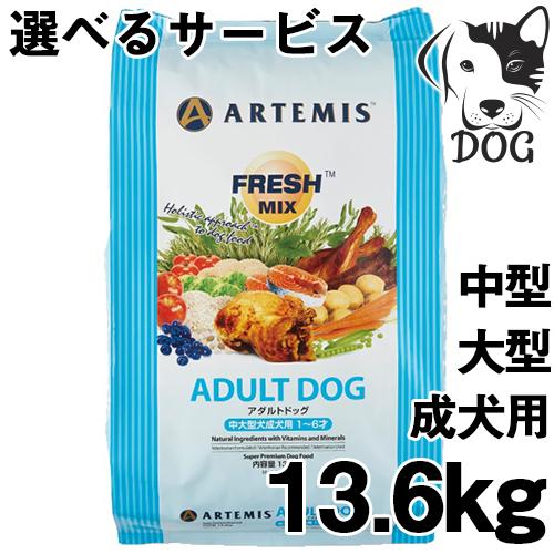 アーテミス フレッシュミックス アダルト ドッグ 13.6kg 送料無料