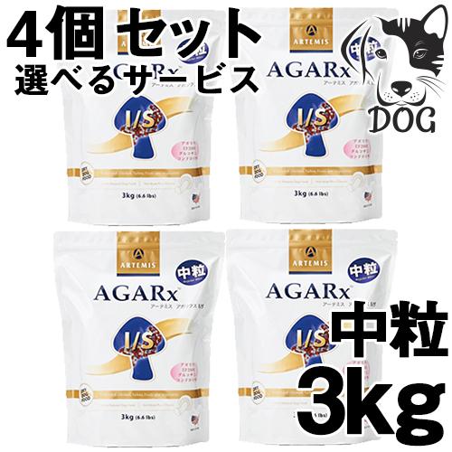 アーテミス アガリクス I/S 中粒 3kg 4個セット 送料無料