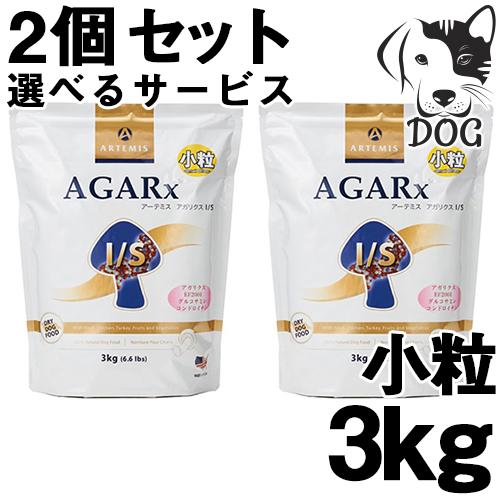 アーテミス アガリクス I/S 小粒 3kg 2個セット 送料無料