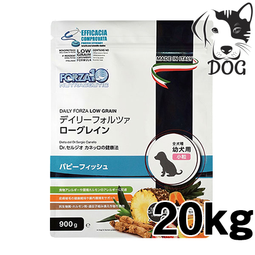 FORZA10(フォルツァディエチ) デイリーフォルツァ ローグレイン 幼犬用 パピーフィッシュ(小粒) 20kg 送料無料