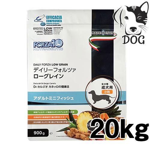 FORZA10(フォルツァディエチ) デイリーフォルツァ ローグレイン 成犬用 ミニフィッシュ(小粒) 20kg 送料無料
