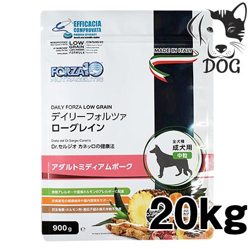 FORZA10(フォルツァディエチ) デイリーフォルツァ ローグレイン 成犬用 ミディアムポーク(中粒) 20kg 送料無料