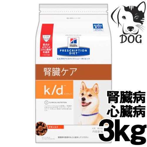 ヒルズ プリスクリプション・ダイエット 犬用 k/d (腎臓ケア) 3kg 送料無料