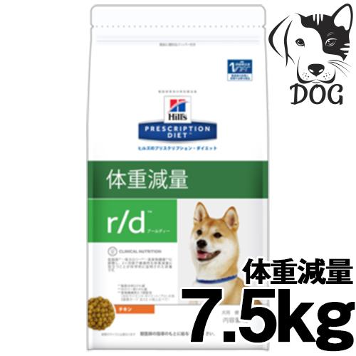 ヒルズ プリスクリプション・ダイエット 犬用 r/d (体重減量) 7.5kg 送料無料