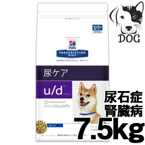 ヒルズ プリスクリプション・ダイエット 犬用 u/d (尿ケア) 7.5kg 送料無料