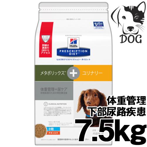 ヒルズ プリスクリプション・ダイエット 犬用 メタボリックス + ユリナリー 小粒 7.5kg 送料無料