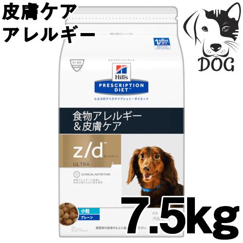 ヒルズ プリスクリプション・ダイエット 犬用 z/d (食物アレルギー&皮膚ケア) ウルトラ 7.5kg 送料無料