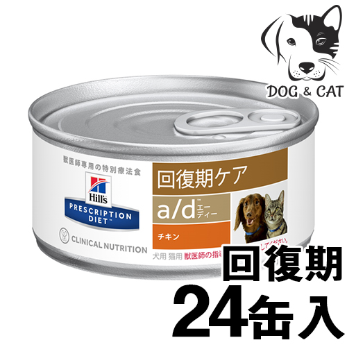 156g(24缶入り) 缶詰 チキン ヒルズ (回復期ケア) 犬猫用 送料無料 プリスクリプション・ダイエット a/d