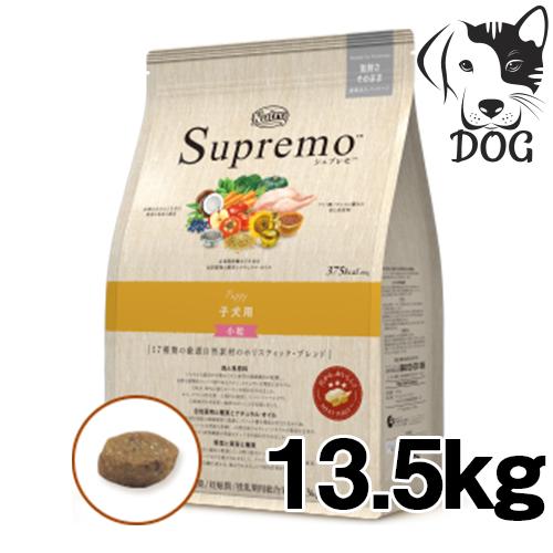 ニュートロ シュプレモ 子犬用(全犬種用) 13.5kg 小粒 送料無料