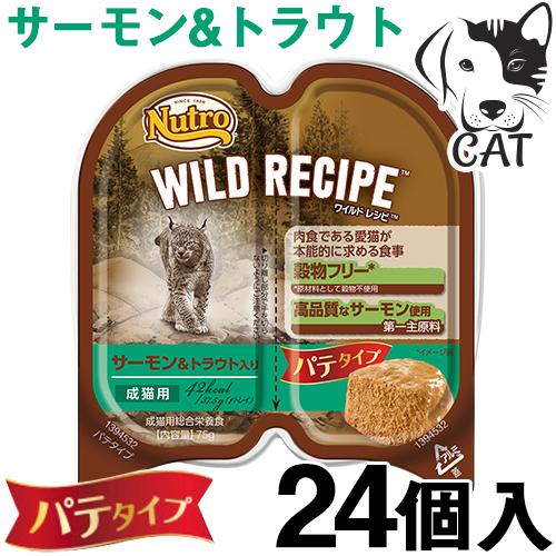 ニュートロ ワイルドレシピ ウェットフード サーモン&トラウト 成猫用 75g(24個入り) パテタイプ 送料無料