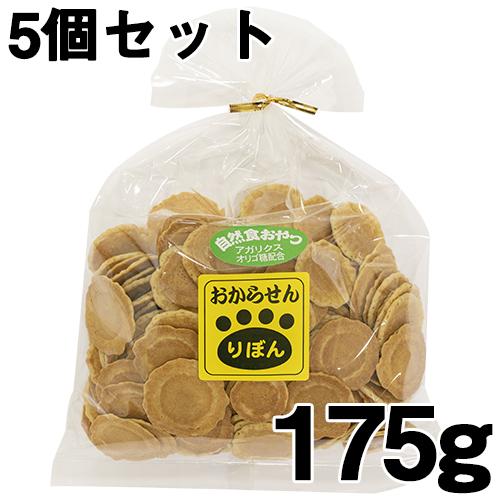飼い主と愛犬で楽しめる素朴な味のおからせんべい  りぼん おからせん 175g 5個セット
