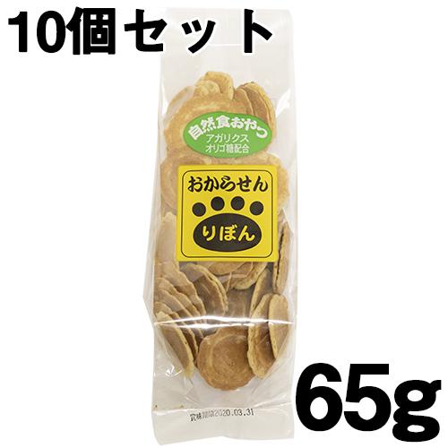 飼い主と愛犬で楽しめる素朴な味のおからせんべい  りぼん おからせんべい 65g 10個セット 送料無料