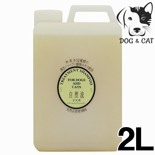 自然流 子犬・子猫用シャンプー 2L 送料無料