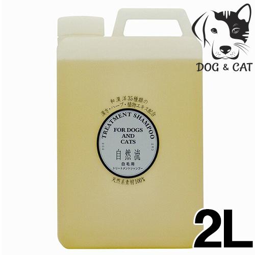 自然流 白毛用 2L ペット用シャンプー 送料無料
