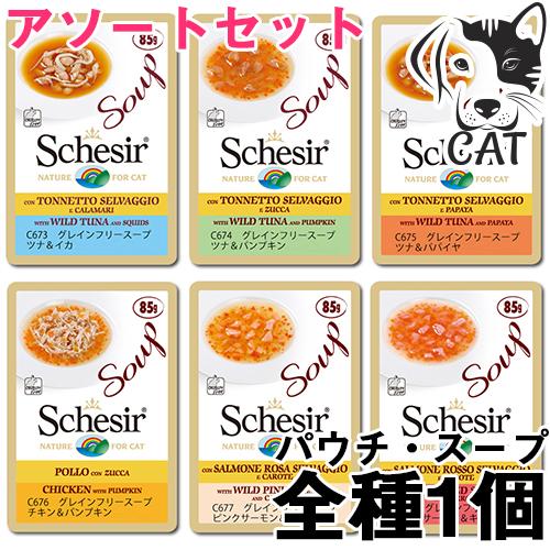 尿石症予防にも最適なシシア製品で最も水分が多いスープフード シシア キャット パウチスープ 送料無料 入手困難 全種1個 アソートセット 今季も再入荷
