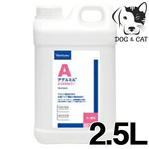 ビルバック 犬用・猫用 アデルミル ペプチド 2.5l (ペット用シャンプー) 送料無料