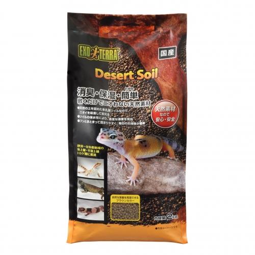 安い 18%OFF 激安 プチプラ 高品質 ケージ内のイヤな臭いを消臭する爬虫類飼育用ソイル デザートソイル 2kg
