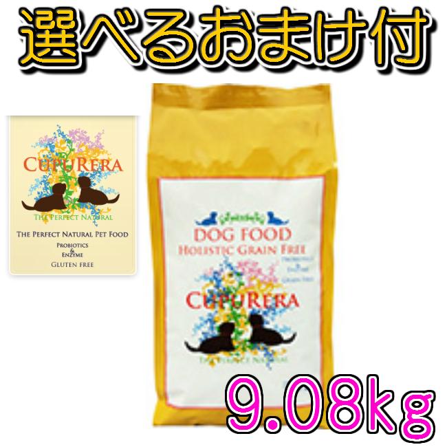 【送料無料・選べるおまけ付】CUPURERA(クプレラ) ホリスティックグレインフリー 9,08kg
