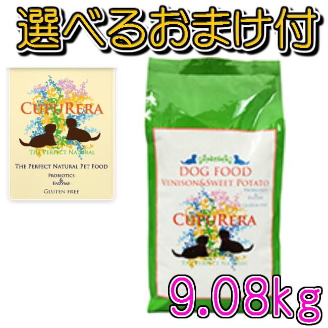 【送料無料・選べるおまけ付】CUPURERA(クプレラ)  べニソン&スイートポテト・ドッグフード 9,08kg
