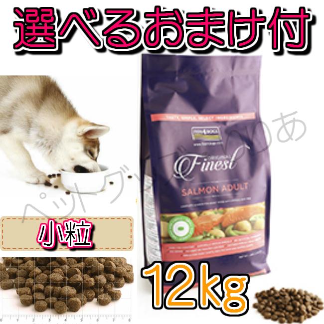 【送料無料・選べるおまけ付】フィッシュ4ドック【ファイネストシリーズ】 サーモン(小粒)12kg