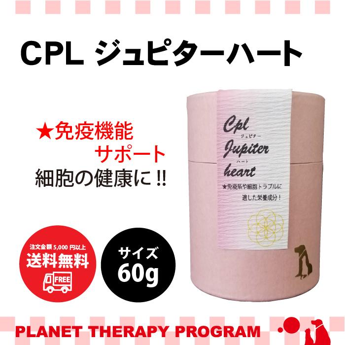 【送料無料】プラネットセラピープログラム ☆CPLジュピターハート☆ 免疫向上と細胞の正常化に !! 犬・猫用 60g