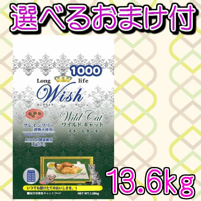 【送料無料・選べるおまけ付】パーパス Wish(ウィッシュ) ワイルドキャット チキン&ターキー 13,6kg