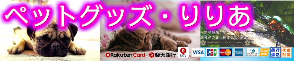 ペットグッズ・りりあ:ペット用品の総合SHOP