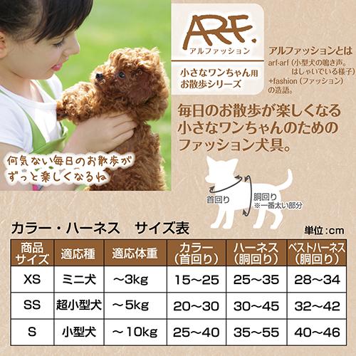 ペティオ ARFashion ハートドットカラ− S ブラック 小型犬用 平首輪 カラー テープ 犬 小型犬 短毛犬 長毛犬 ~10kg Petio