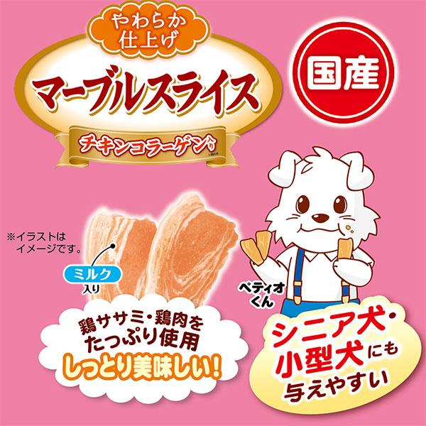 ペティオ 国産 日本製 やわらか仕上げ マーブルスライス 450g 犬用おやつ ササミ成形品 鶏 ササミ 練り物 イヌ 6ヶ月~ 全犬種 Petio