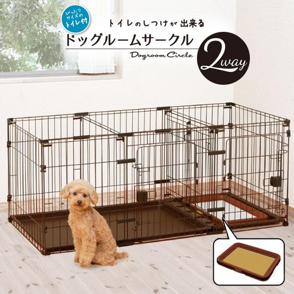 ペティオ トイレのしつけが出来る ドッグルームサークル ゲージ ケージ 2Way 犬用 サークル 室内 金属 犬 場所に合わせて組替え可能! Petio