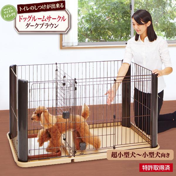 ペティオ トイレのしつけが出来る ドッグルームサークル ゲージ ケージ ダークブラウン 犬用 サークル 室内 金属 犬 全犬種 Petio