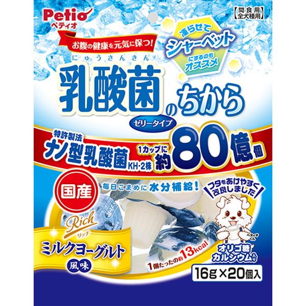 約60億個のナノ型乳酸菌が入ったゼリーで美味しく健康維持 1個たったの約11kcal 凍らせてシャーベットにするのもオススメ 引き出物 ペティオ 乳酸菌のちから ゼリータイプ リッチミルクヨーグルト風味 16g×20個入 国産 数量は多 日本製 犬用おやつ ドッグフード Petio ナノ型乳酸菌 60億個 約11kcal 着色料 イヌ 無添加 美味しく健康維持 保存料 機能性食品 凍らせてシャーベットに