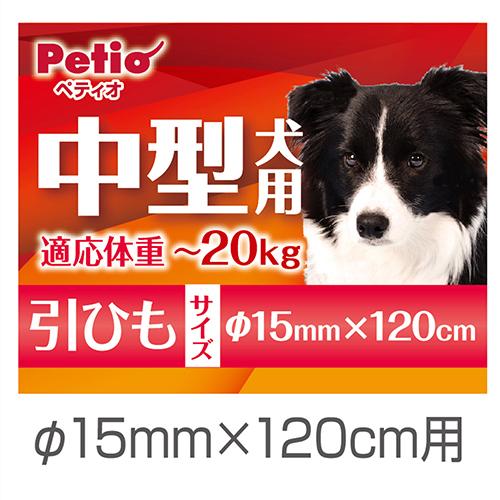 ペティオ NEW ソフトショックリード 15mm レッド 引きひも 柴犬 ビーグル等 中型犬用 ナスカン(スナップ) 繊維 犬 Petio